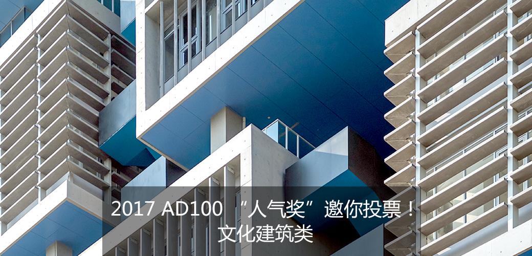 "2017 AD100 ""人气奖""邀你投票!| 文化建筑类"