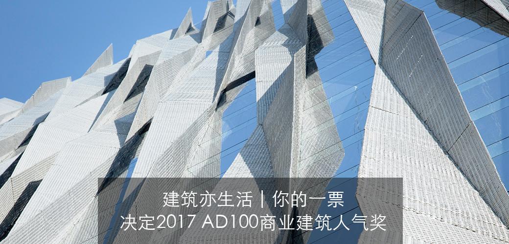 建筑亦生活 | 你的一票决定2017 AD100商业建筑人气奖