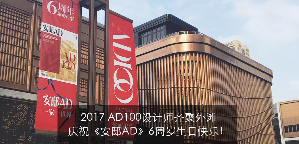 2017 AD100设计师齐聚外滩,庆祝《安邸AD》6周岁生日快乐!