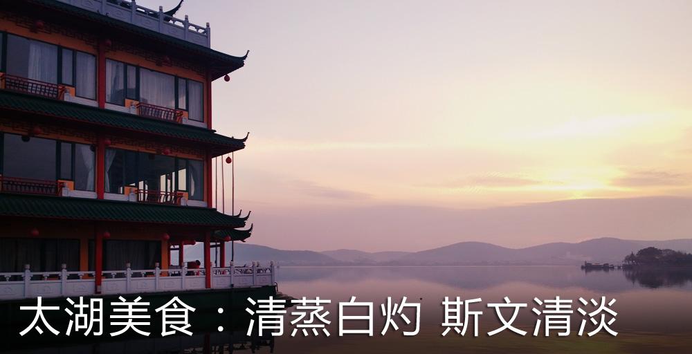 """太湖""""三白"""",清蒸白灼出的斯文清淡"""