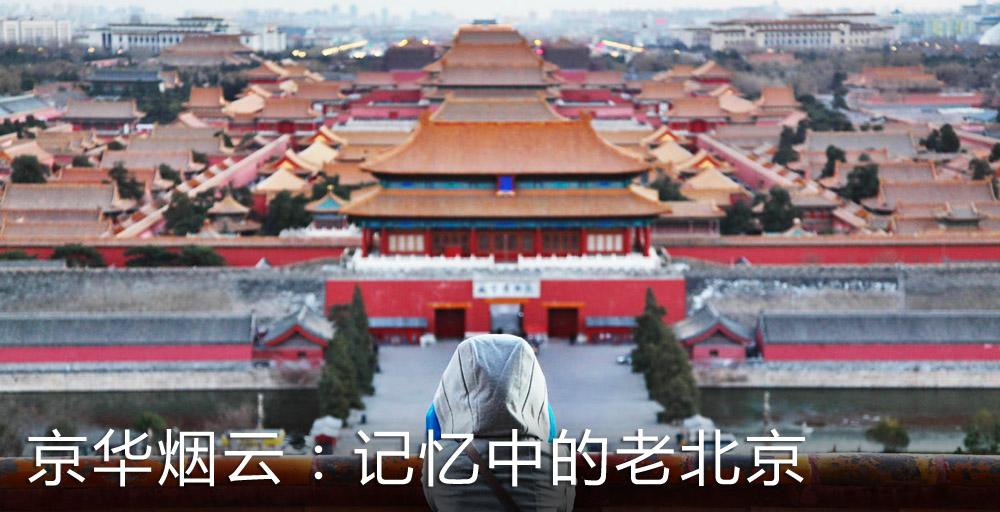 京华烟云:记忆中的老北京