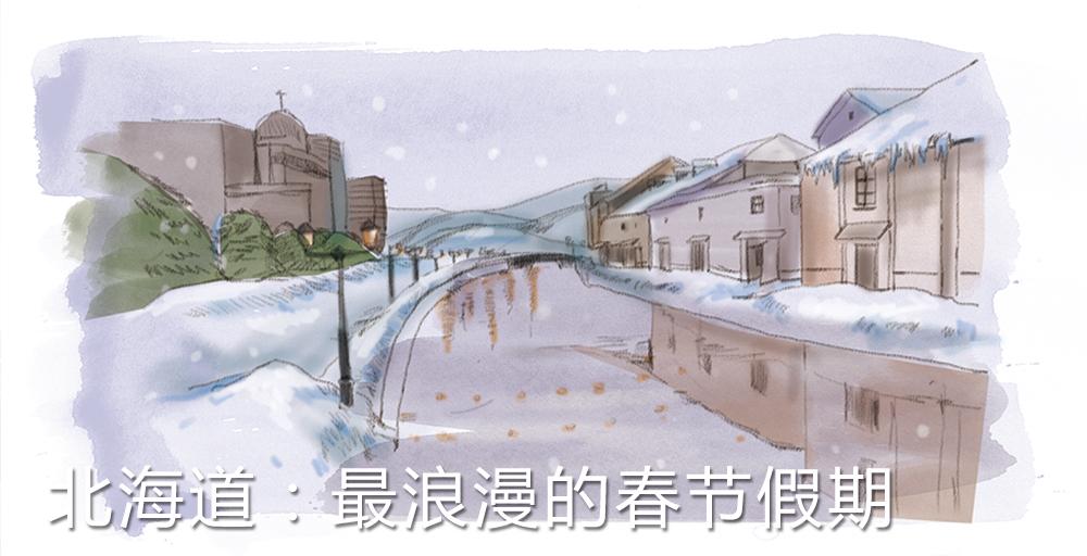 北海道:最浪漫的春节假期