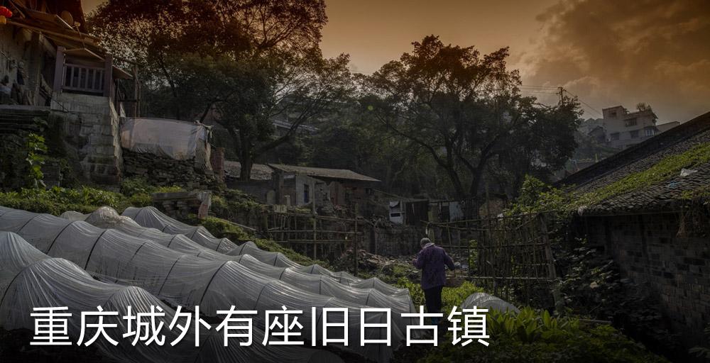 探秘谍战剧组最爱——重庆白沙古镇
