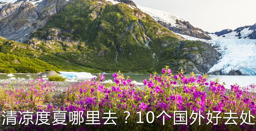 夏日出行10个国外旅游胜地走起来