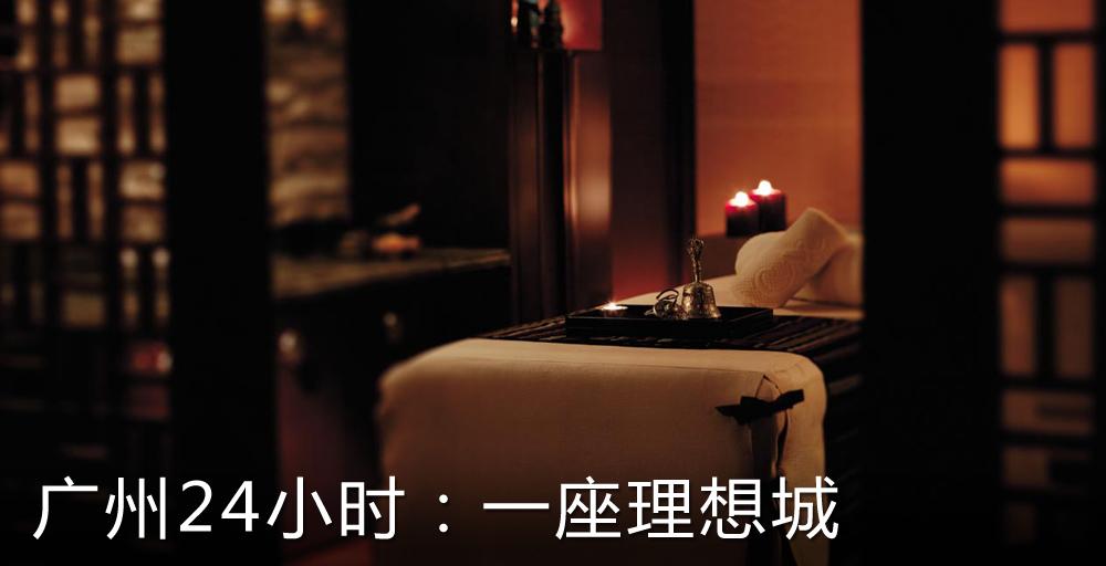 广州24小时:一座理想城,一段诗意生活