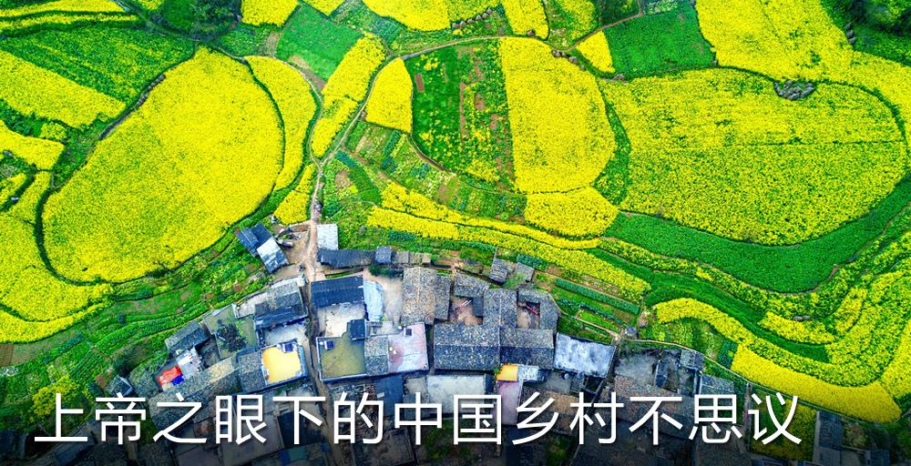 中国乡村的不思议风景