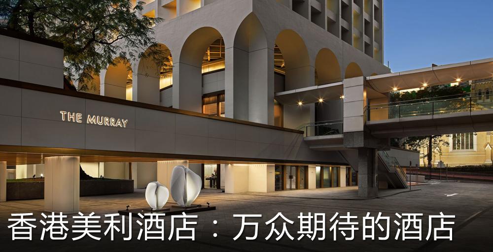 2018年万众期待的酒店之一——香港美利酒店