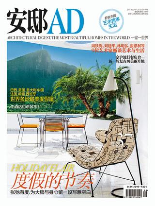 《安邸AD》杂志8月号精彩导读