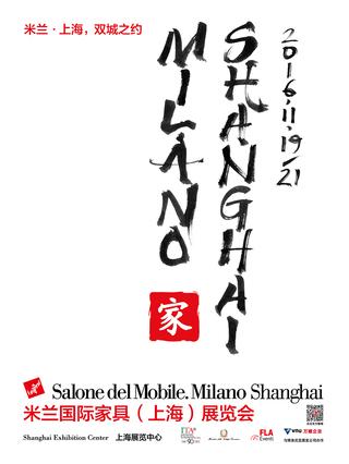 米兰家具(上海)展《安邸AD》大师班,中意名师响亮发声!