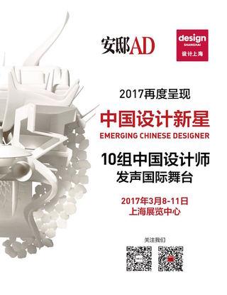 """2017 10位""""中国设计新星""""年前揭晓!"""