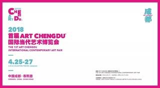 成都爱艺术,艺术爱成都 | 首届Art Chengdu国际当代艺博会
