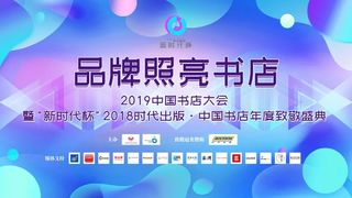 """""""新时代杯""""2018时代出版·中国书店年度致敬盛典在京举行"""
