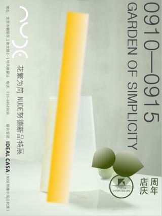《Garden of simplicity花繁为简》设计品牌NUDE新品特展