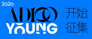 后浪设计师们请就位!首届AD100 YOUNG正式开跑!