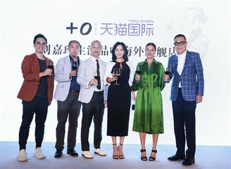 +0 天猫国际刘嘉玲生活品味海外旗舰店媒体发布会