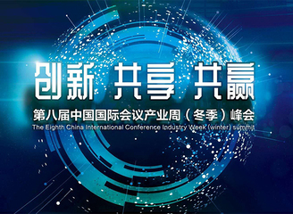 第八届中国国际会议产业周(冬季)峰会暨年度大奖盛典将奏响华美乐章
