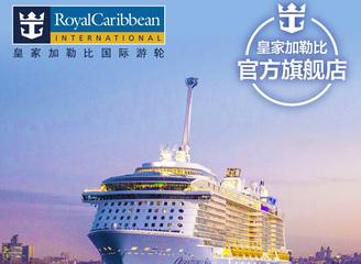 皇家加勒比飞猪官方旗舰店开业 为中国消费者打造多元化预订平台