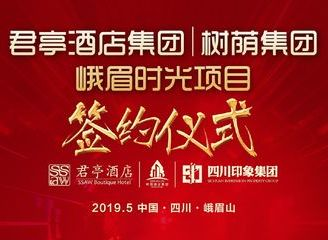 君亭酒店签约峨眉时光,打造四川景区传奇酒店