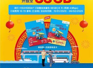 "dtac為中國游客提供升級版""dtac尚泰百貨Happy游客SIM卡"""
