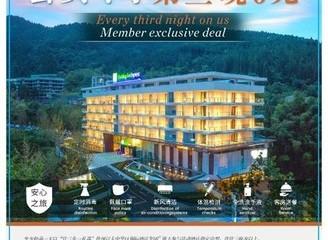 洲際酒店集團推出會員專享五一限時優惠