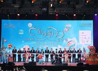 """金沙中國暑假巨獻:""""金沙物美嘉年華""""隆重開幕"""