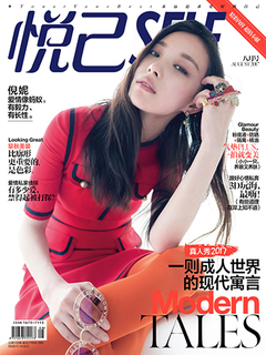 《悦己SELF》杂志