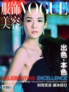 《Vogue服饰与美容》杂志
