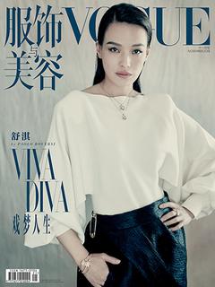 《VOGUE服飾與美容》雜志