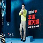 联想集团副总裁赵泓:ThinkPad本该更闪耀