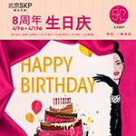 北京SKP(新光天地)8周年生日庆 华彩绽放
