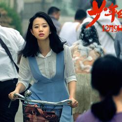 """电影《少年巴比伦》曝光海报 """"热血青春""""点燃冬日"""