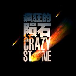 GQ报道 | 疯狂的陨石:天外来客砸出的人世乱相