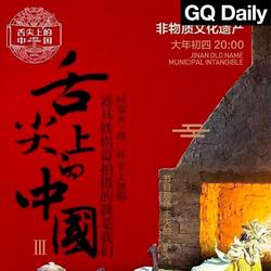 山东人又背锅了在2018新年伊始 | GQ Daily