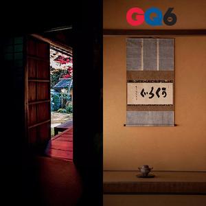 GQ6周年回顾·报道 | 京都寻宋
