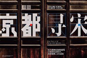 GQ6周年回顧·報道 | 京都尋宋