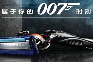 吉列携手《007:幽灵党》带你开启邦德时刻