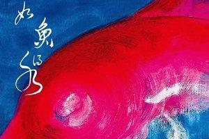 【如鱼 得水】林明杰 成依洁艺术联展