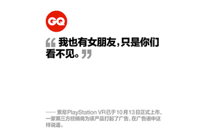 Daily Quote | 索尼广告语大战