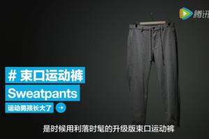 GQ 60 | 束口运动裤