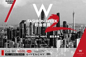 广州W酒店《时尚壹周》 第二季再次拉开帷幕 呈现最新最潮的未来时尚设计狂想曲
