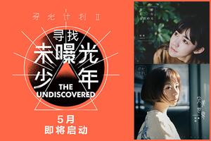 """虾米音乐""""寻光计划""""第二季5月开启 继续大力扶持原创音乐人"""