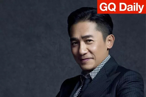 因为出场费太贵,梁朝伟的综艺首秀黄了 | GQ Daily