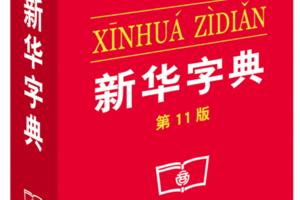 官方版《新华字典》有了 App,但好像没那么受欢迎