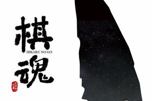 《棋魂》将出真人版电视剧,还是中国翻拍的