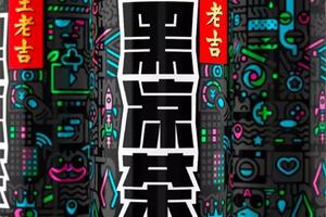 哈哈哈哈哈哈哈……王老吉被黑了 | GQ Daily
