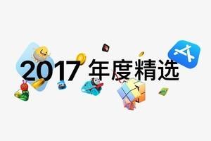 今天与未来 App Store 2017 年度精选