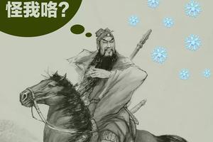 关羽败走...雪乡?