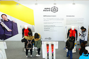 冰雪運動正當時——來ISPO 2018 北京展尋找下一個贏利契機