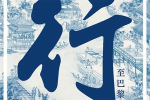中國李寧將攜2020春夏系列亮相巴黎時裝周