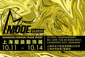 """好""""创意""""变成大""""生意"""" ——第十季MODE上海服装服饰展注入更多酷味个性"""
